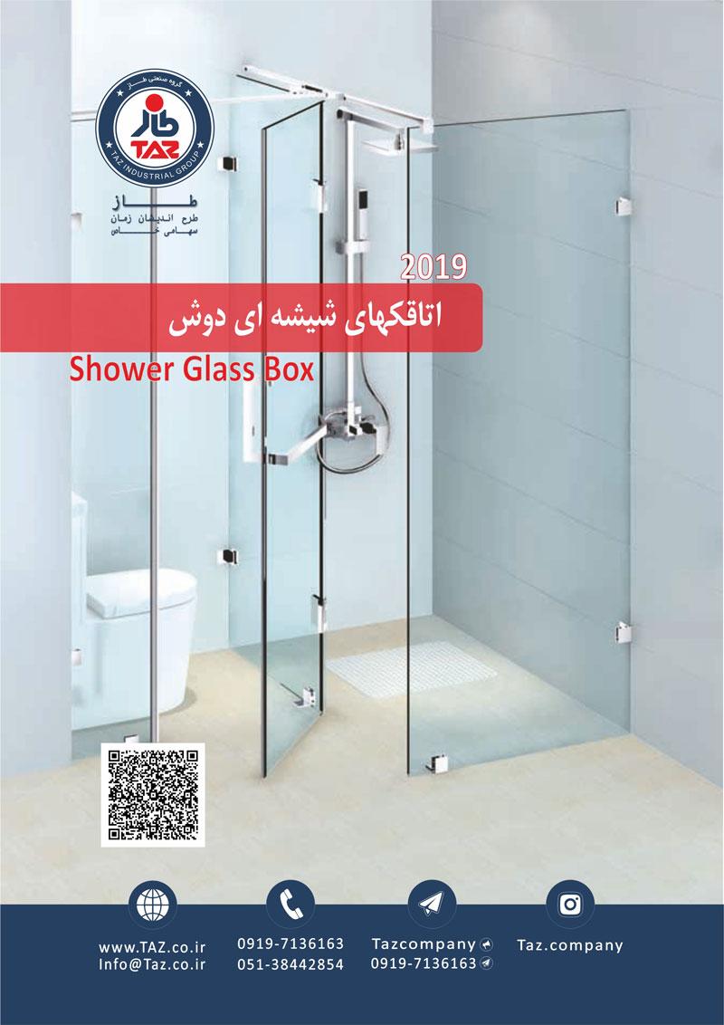 اتاقکهای شیشه ای حمام