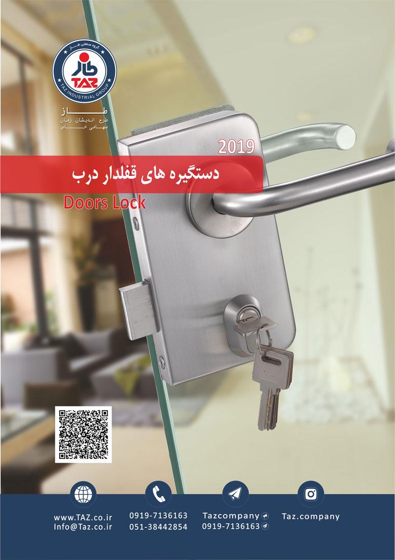 دستگیره های مدرن قفلدار