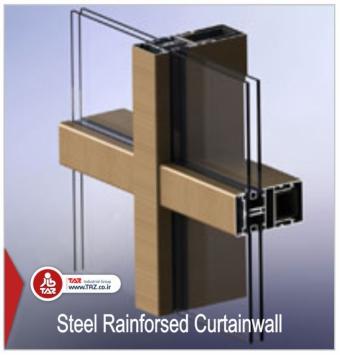 نمای کرتین وال ( تقویت با فولاد )