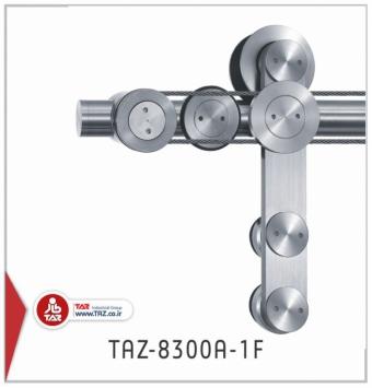 دربهای ریلی سری: TAZ-8300A-1F